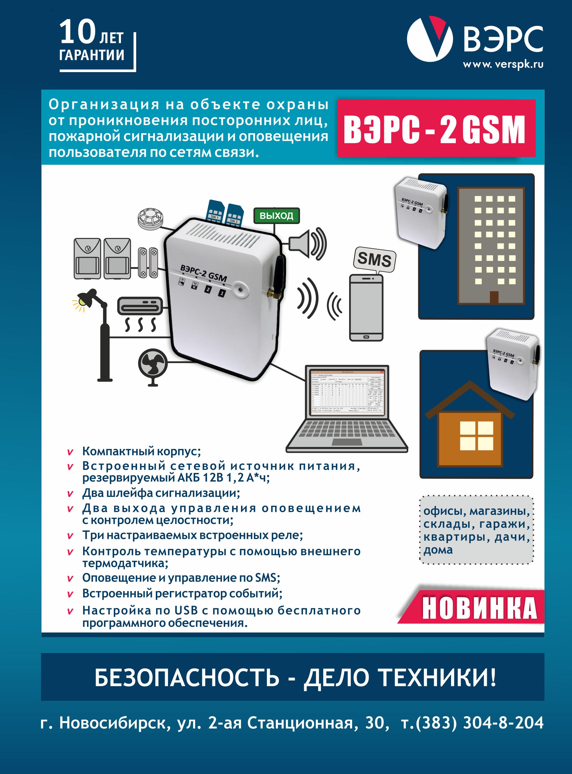 ВЕРС 2-GSM