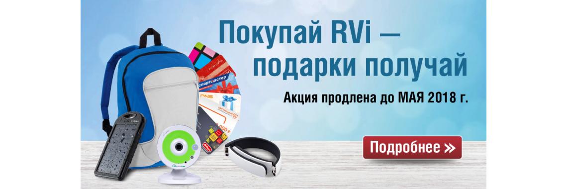 «Покупай RVi – подарки получай» 19.06.2017