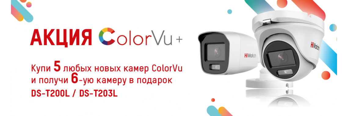 Акция ColorVU