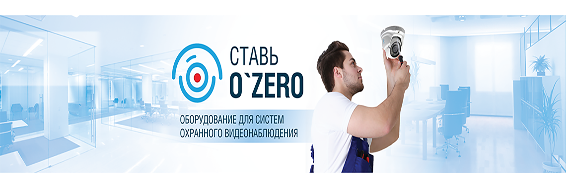Запущен P2P сервис для сетевого оборудования O`ZERO